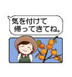 ふるさとからのあったかい便り(秋編)(個別スタンプ:06)