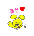 幸せを呼ぶ黄色いうさぎ ジャンピィ~(個別スタンプ:09)