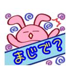 桃色うさぎ ラヴィ(個別スタンプ:10)