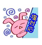 桃色うさぎ ラヴィ(個別スタンプ:38)
