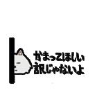ふてぶてしい★ネコ(個別スタンプ:20)