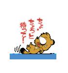 たぬきのドロン太くん vol.2 (改正版)(個別スタンプ:26)