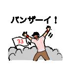 東京大好き応援団(個別スタンプ:04)