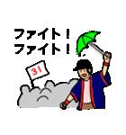 東京大好き応援団(個別スタンプ:19)