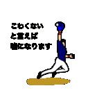 東京大好き応援団(個別スタンプ:25)