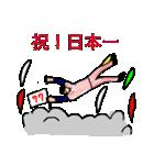 東京大好き応援団(個別スタンプ:40)