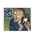 じじいと猫と時々マッチョ(個別スタンプ:20)