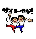 トモダチトークスタンプ関西弁Ver.(個別スタンプ:02)