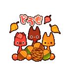 Autumn cats ~秋のパーティ!~(個別スタンプ:31)
