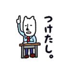 白クマ先生(個別スタンプ:10)