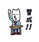 白クマ先生(個別スタンプ:11)