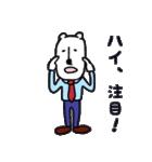 白クマ先生(個別スタンプ:21)