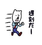 白クマ先生(個別スタンプ:28)