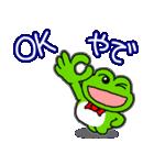 関西弁!カエル(蛙)のスタンプ(個別スタンプ:03)
