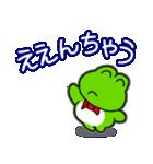 関西弁!カエル(蛙)のスタンプ(個別スタンプ:04)