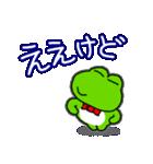 関西弁!カエル(蛙)のスタンプ(個別スタンプ:07)