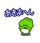 関西弁!カエル(蛙)のスタンプ(個別スタンプ:08)