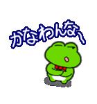 関西弁!カエル(蛙)のスタンプ(個別スタンプ:12)