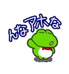 関西弁!カエル(蛙)のスタンプ(個別スタンプ:14)