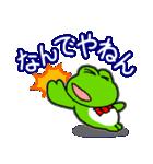 関西弁!カエル(蛙)のスタンプ(個別スタンプ:15)