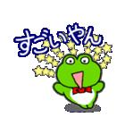 関西弁!カエル(蛙)のスタンプ(個別スタンプ:21)