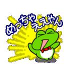 関西弁!カエル(蛙)のスタンプ(個別スタンプ:22)