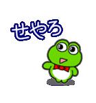 関西弁!カエル(蛙)のスタンプ(個別スタンプ:23)