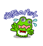 関西弁!カエル(蛙)のスタンプ(個別スタンプ:25)