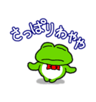 関西弁!カエル(蛙)のスタンプ(個別スタンプ:27)