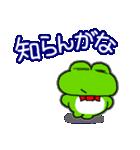 関西弁!カエル(蛙)のスタンプ(個別スタンプ:29)