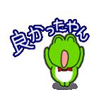 関西弁!カエル(蛙)のスタンプ(個別スタンプ:30)