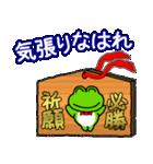 関西弁!カエル(蛙)のスタンプ(個別スタンプ:31)