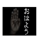暗闇の手(個別スタンプ:1)