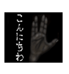 暗闇の手(個別スタンプ:2)