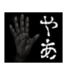 暗闇の手(個別スタンプ:3)