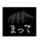 暗闇の手(個別スタンプ:12)