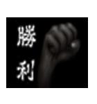 暗闇の手(個別スタンプ:26)