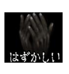 暗闇の手(個別スタンプ:27)
