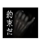 暗闇の手(個別スタンプ:33)