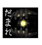 暗闇の手(個別スタンプ:34)