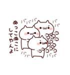 ぬこの団体芸!(個別スタンプ:04)
