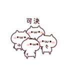 ぬこの団体芸!(個別スタンプ:22)