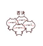 ぬこの団体芸!(個別スタンプ:23)
