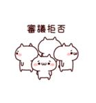 ぬこの団体芸!(個別スタンプ:24)