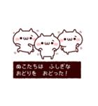 ぬこの団体芸!(個別スタンプ:28)