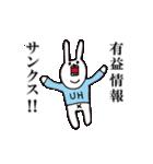 【color】ウサギのウーのホメホメスタンプ(個別スタンプ:23)