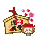 ベニちゃん2【合格.安産お守り有り】(個別スタンプ:21)