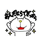 みちのくねこ5 ~時々気仙沼弁~(個別スタンプ:6)