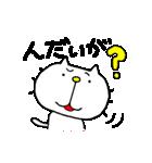 みちのくねこ5 ~時々気仙沼弁~(個別スタンプ:10)