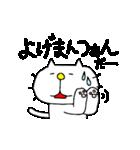 みちのくねこ5 ~時々気仙沼弁~(個別スタンプ:16)